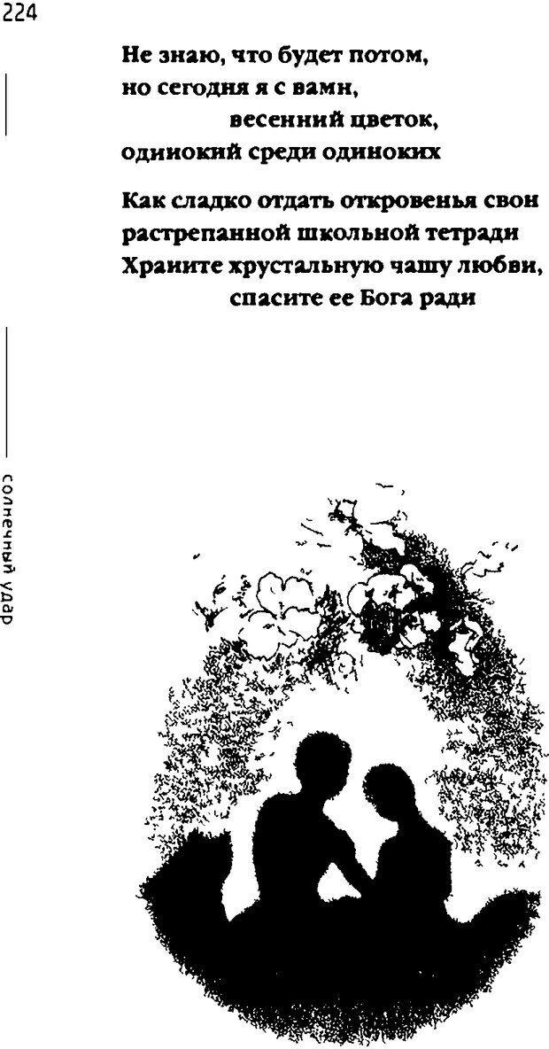 DJVU. Одинокий друг одиноких. Леви В. Л. Страница 224. Читать онлайн