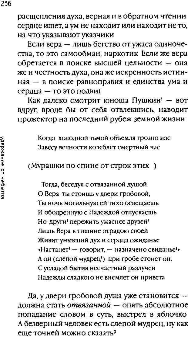 DJVU. Одинокий друг одиноких. Леви В. Л. Страница 236. Читать онлайн