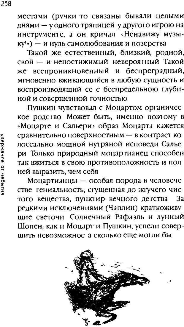DJVU. Одинокий друг одиноких. Леви В. Л. Страница 238. Читать онлайн