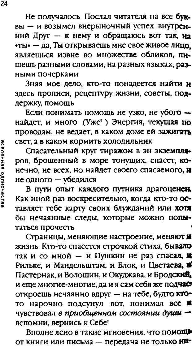 DJVU. Одинокий друг одиноких. Леви В. Л. Страница 24. Читать онлайн