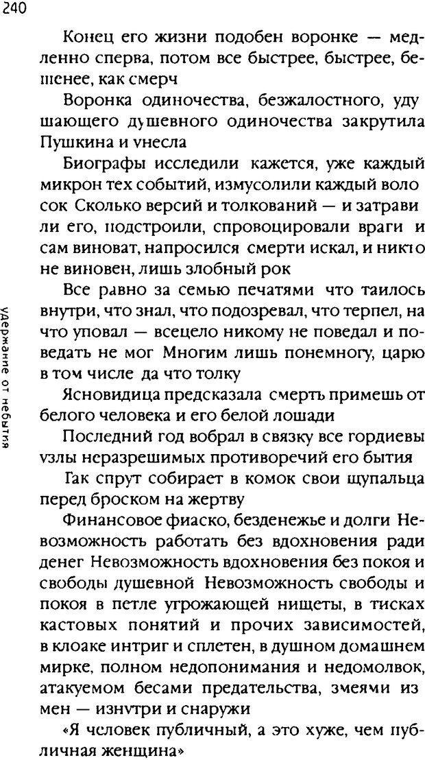 DJVU. Одинокий друг одиноких. Леви В. Л. Страница 240. Читать онлайн