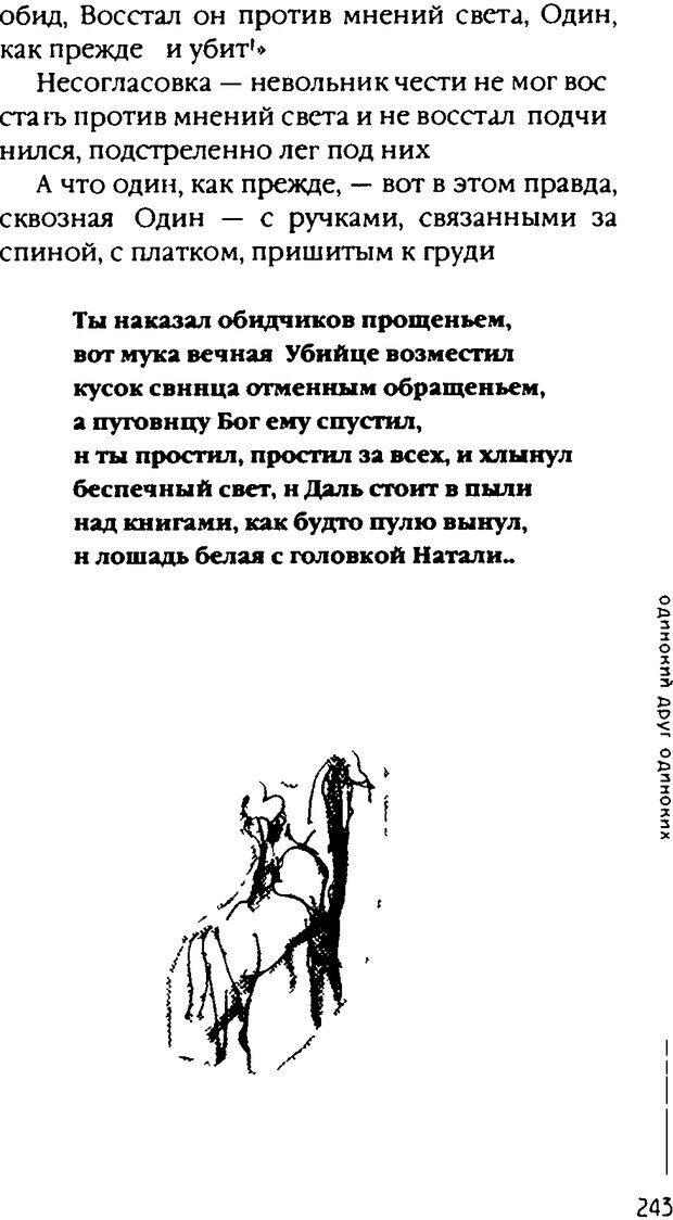 DJVU. Одинокий друг одиноких. Леви В. Л. Страница 243. Читать онлайн