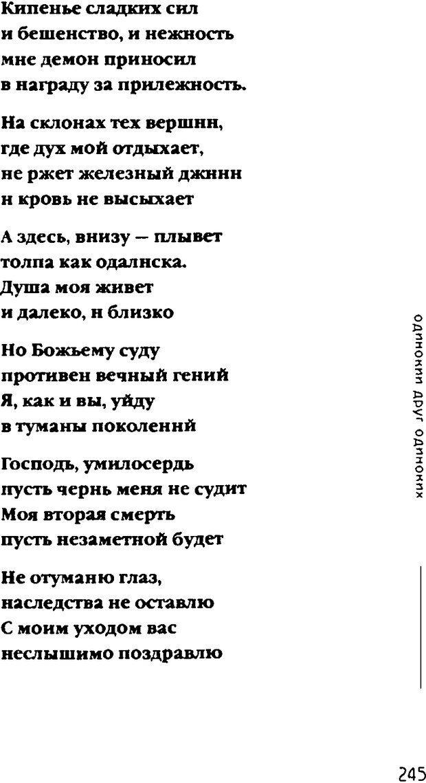 DJVU. Одинокий друг одиноких. Леви В. Л. Страница 245. Читать онлайн