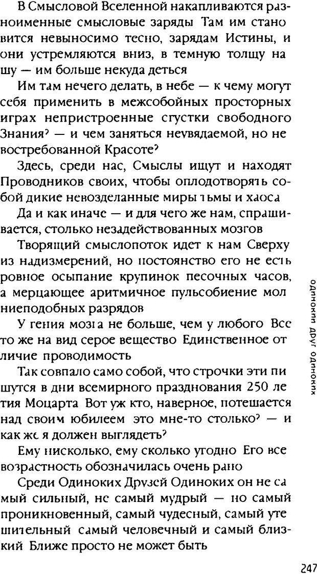 DJVU. Одинокий друг одиноких. Леви В. Л. Страница 247. Читать онлайн