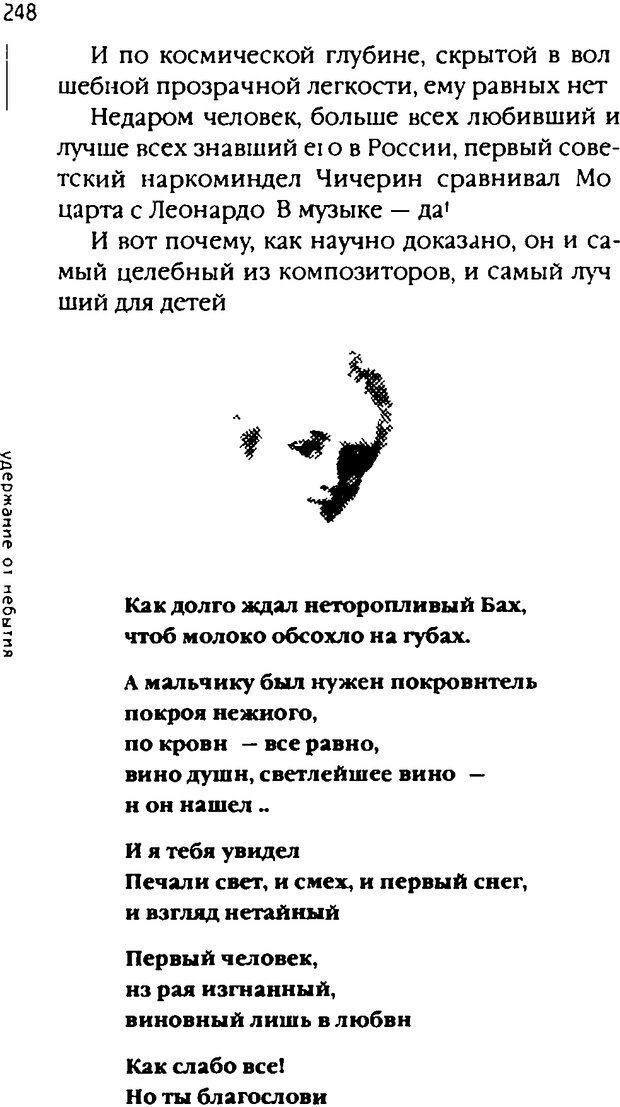 DJVU. Одинокий друг одиноких. Леви В. Л. Страница 248. Читать онлайн