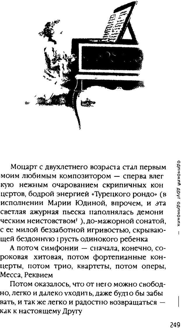DJVU. Одинокий друг одиноких. Леви В. Л. Страница 249. Читать онлайн