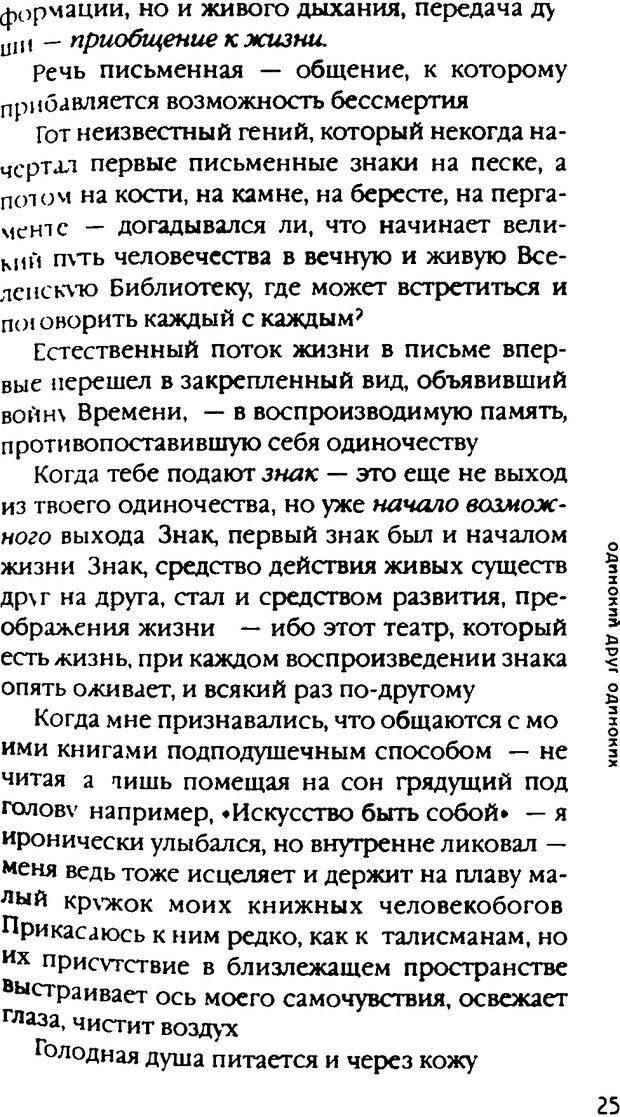 DJVU. Одинокий друг одиноких. Леви В. Л. Страница 25. Читать онлайн