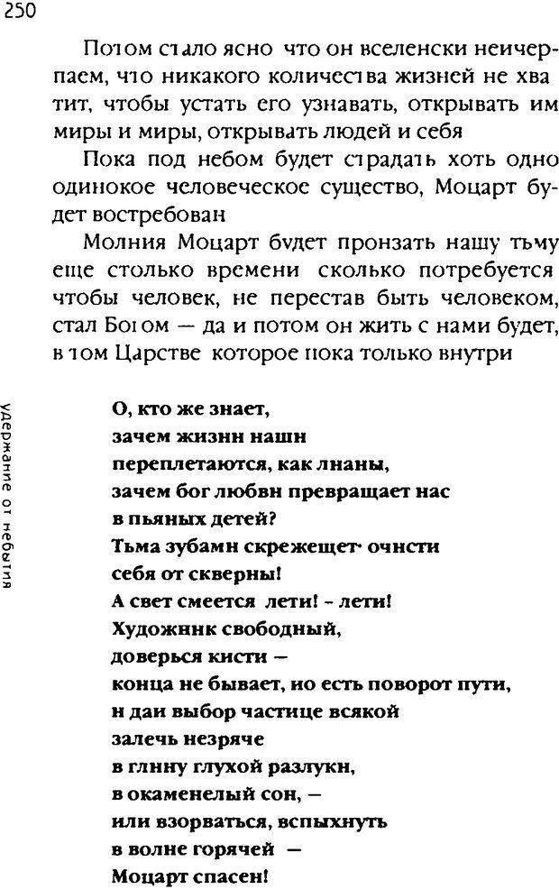 DJVU. Одинокий друг одиноких. Леви В. Л. Страница 250. Читать онлайн