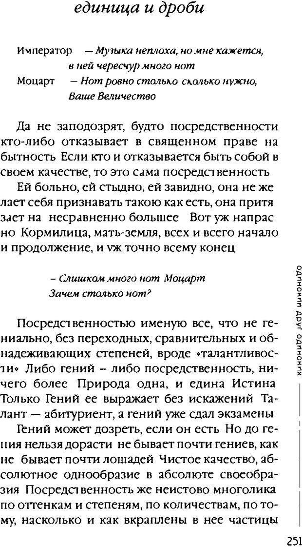 DJVU. Одинокий друг одиноких. Леви В. Л. Страница 251. Читать онлайн