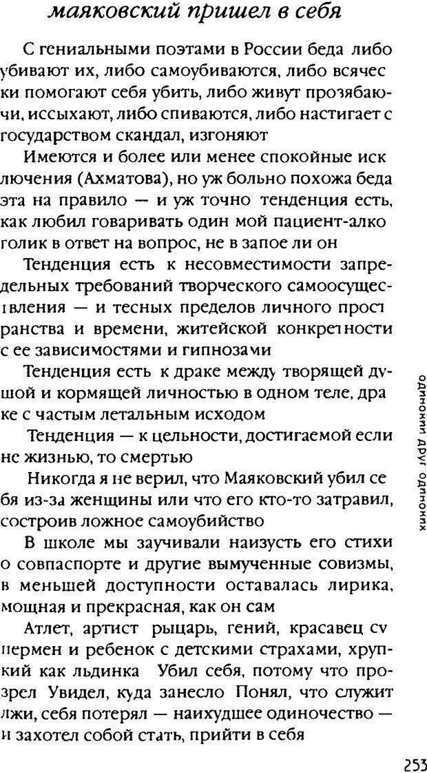 DJVU. Одинокий друг одиноких. Леви В. Л. Страница 253. Читать онлайн