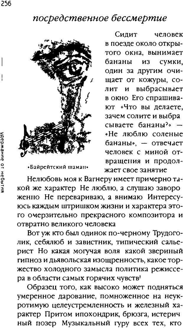 DJVU. Одинокий друг одиноких. Леви В. Л. Страница 256. Читать онлайн