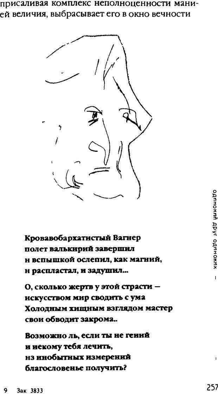 DJVU. Одинокий друг одиноких. Леви В. Л. Страница 257. Читать онлайн
