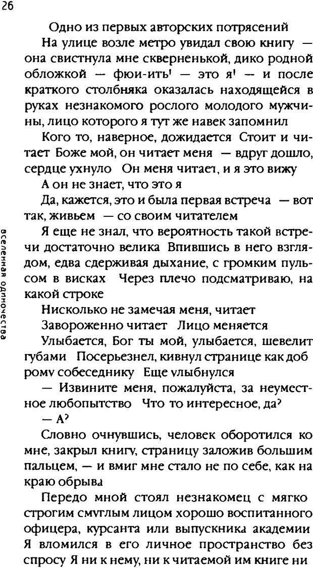 DJVU. Одинокий друг одиноких. Леви В. Л. Страница 26. Читать онлайн