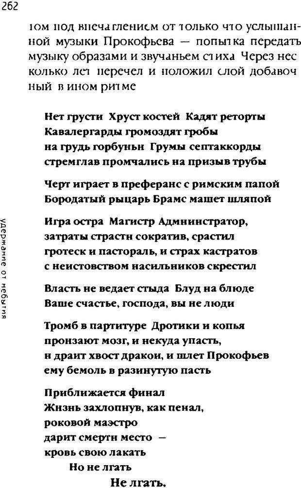 DJVU. Одинокий друг одиноких. Леви В. Л. Страница 262. Читать онлайн