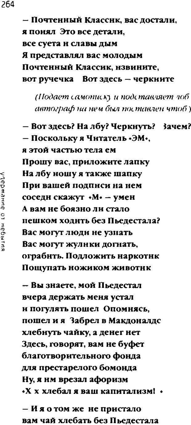 DJVU. Одинокий друг одиноких. Леви В. Л. Страница 264. Читать онлайн