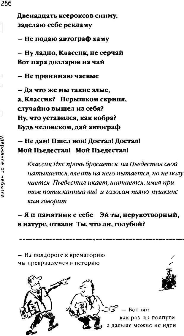 DJVU. Одинокий друг одиноких. Леви В. Л. Страница 266. Читать онлайн