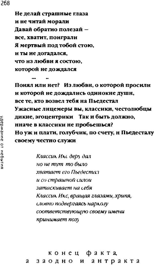 DJVU. Одинокий друг одиноких. Леви В. Л. Страница 268. Читать онлайн