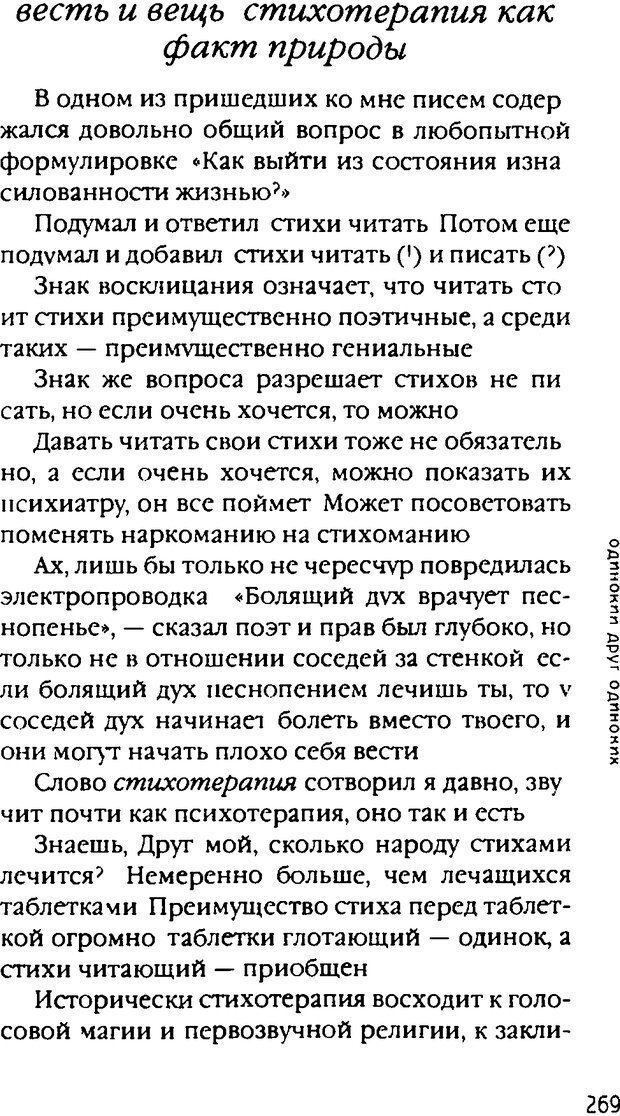 DJVU. Одинокий друг одиноких. Леви В. Л. Страница 269. Читать онлайн