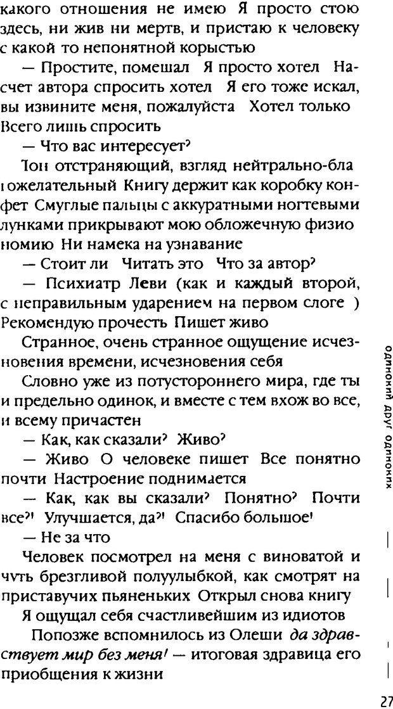 DJVU. Одинокий друг одиноких. Леви В. Л. Страница 27. Читать онлайн