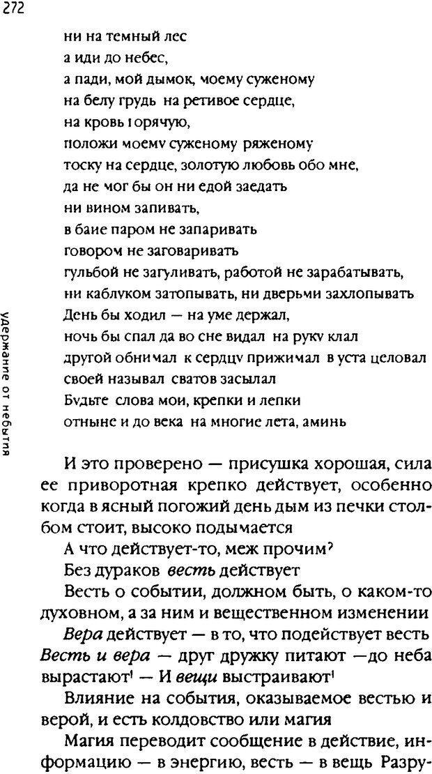 DJVU. Одинокий друг одиноких. Леви В. Л. Страница 272. Читать онлайн