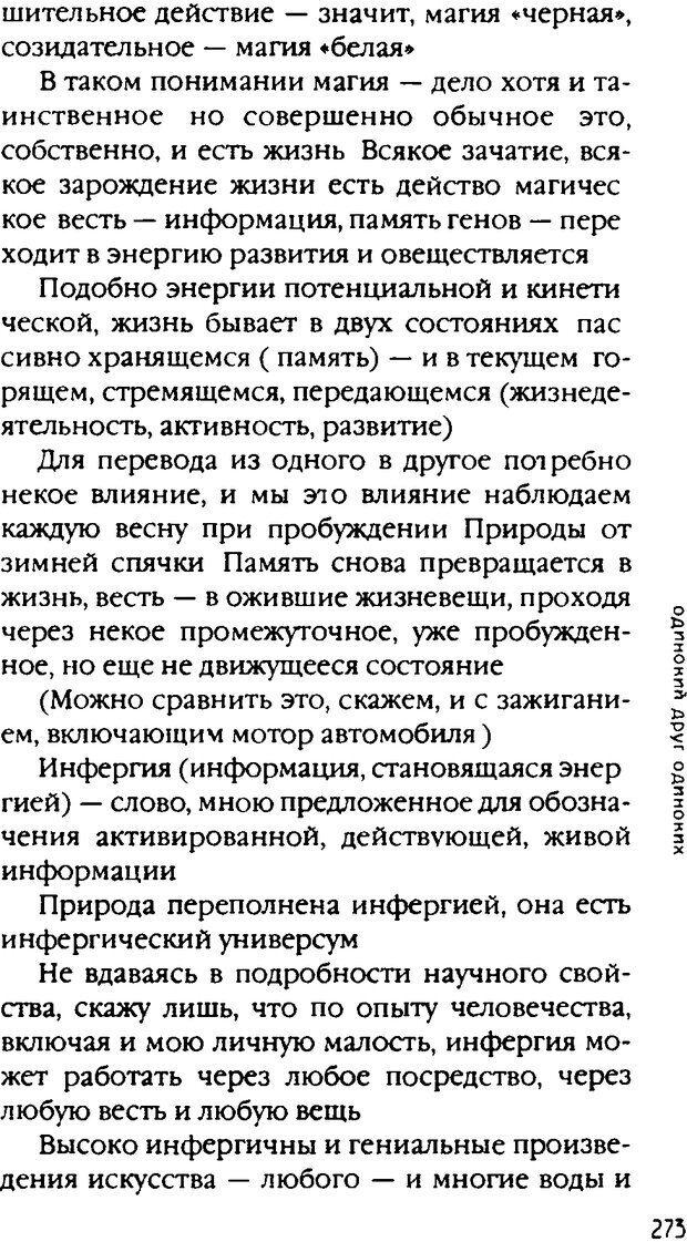 DJVU. Одинокий друг одиноких. Леви В. Л. Страница 273. Читать онлайн