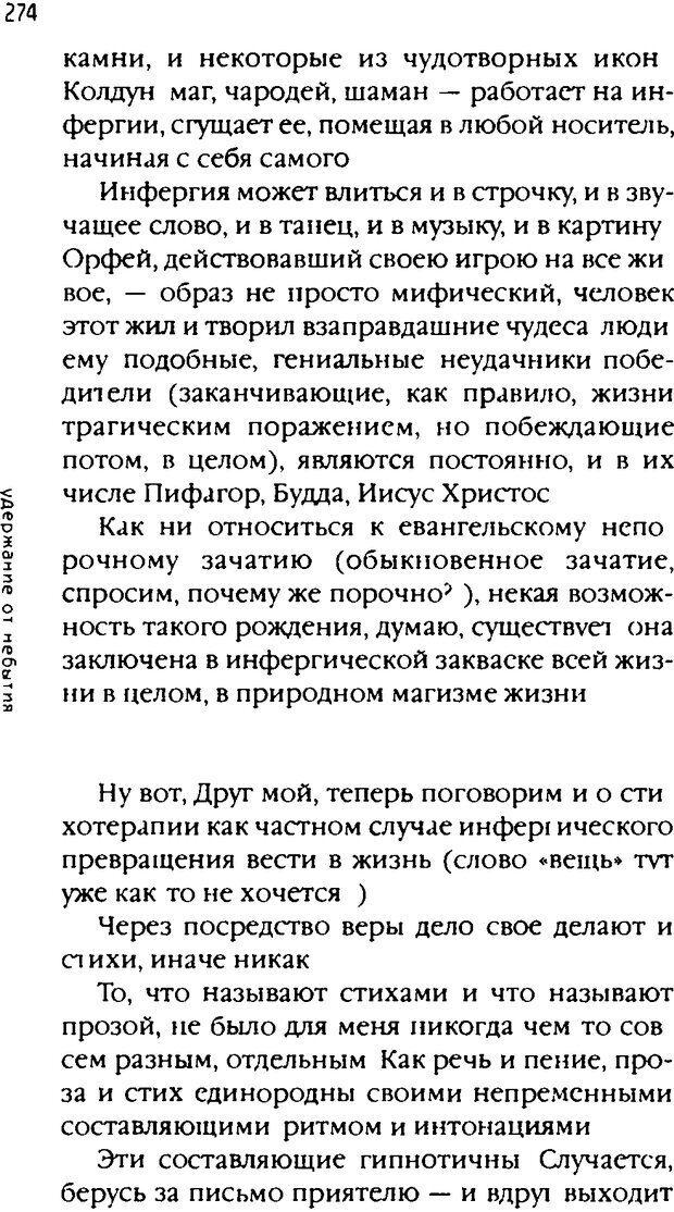 DJVU. Одинокий друг одиноких. Леви В. Л. Страница 274. Читать онлайн