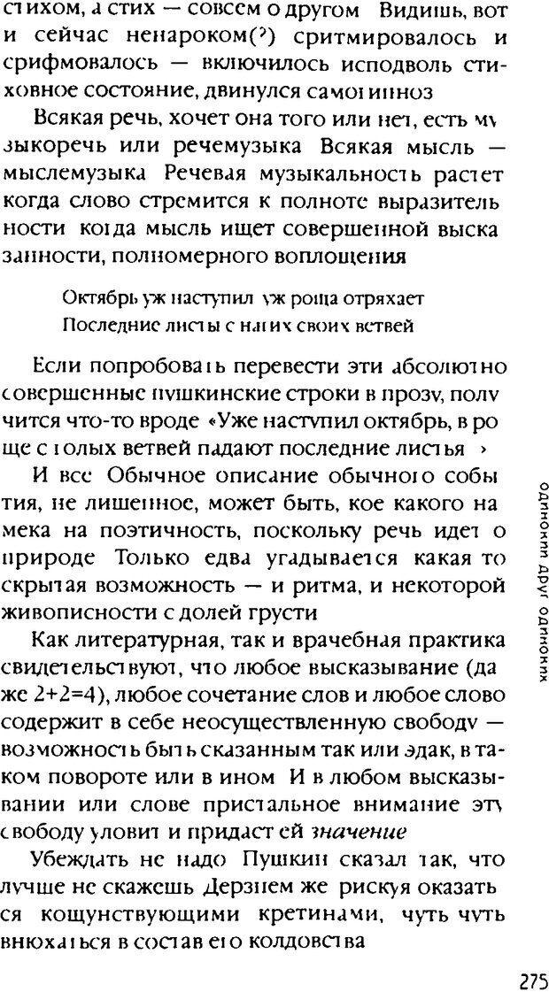 DJVU. Одинокий друг одиноких. Леви В. Л. Страница 275. Читать онлайн