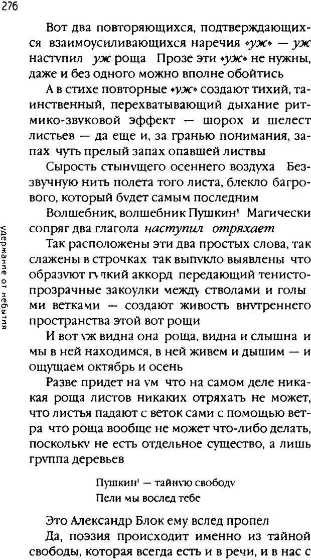 DJVU. Одинокий друг одиноких. Леви В. Л. Страница 276. Читать онлайн