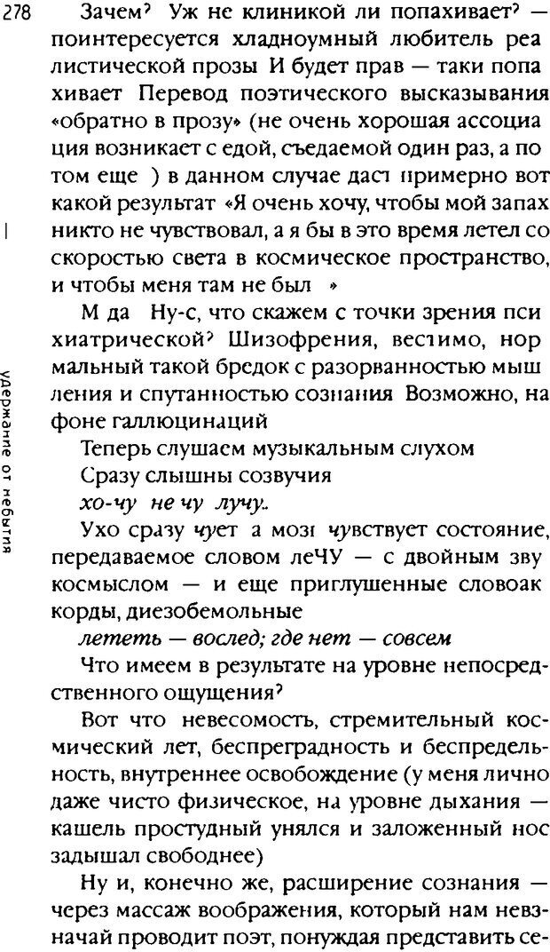 DJVU. Одинокий друг одиноких. Леви В. Л. Страница 278. Читать онлайн