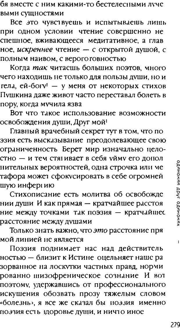 DJVU. Одинокий друг одиноких. Леви В. Л. Страница 279. Читать онлайн