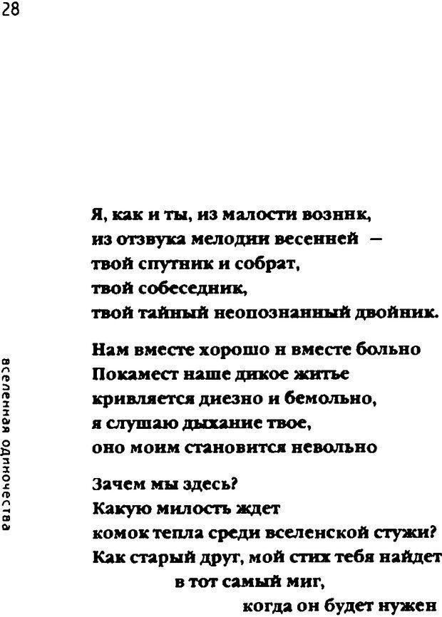 DJVU. Одинокий друг одиноких. Леви В. Л. Страница 28. Читать онлайн
