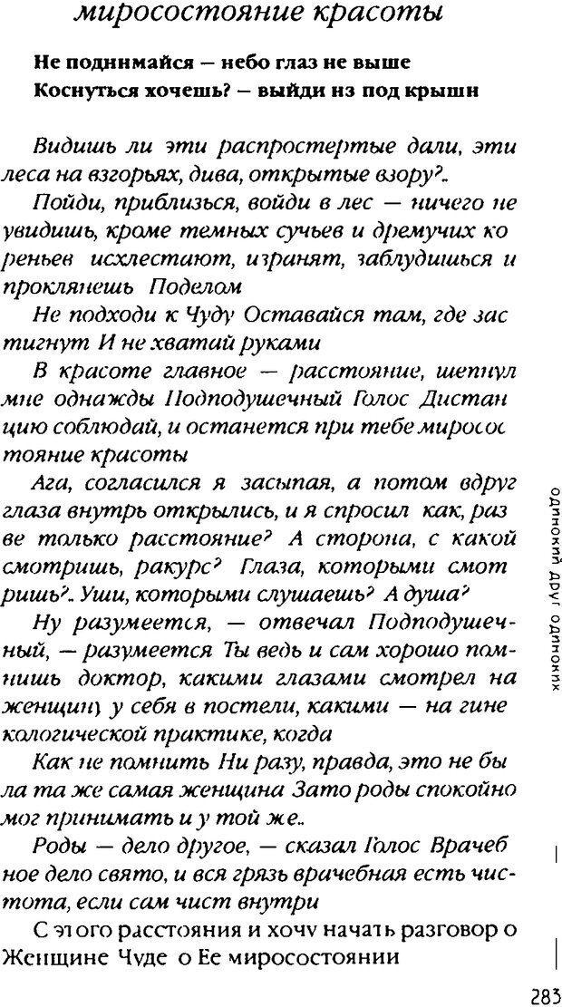 DJVU. Одинокий друг одиноких. Леви В. Л. Страница 283. Читать онлайн