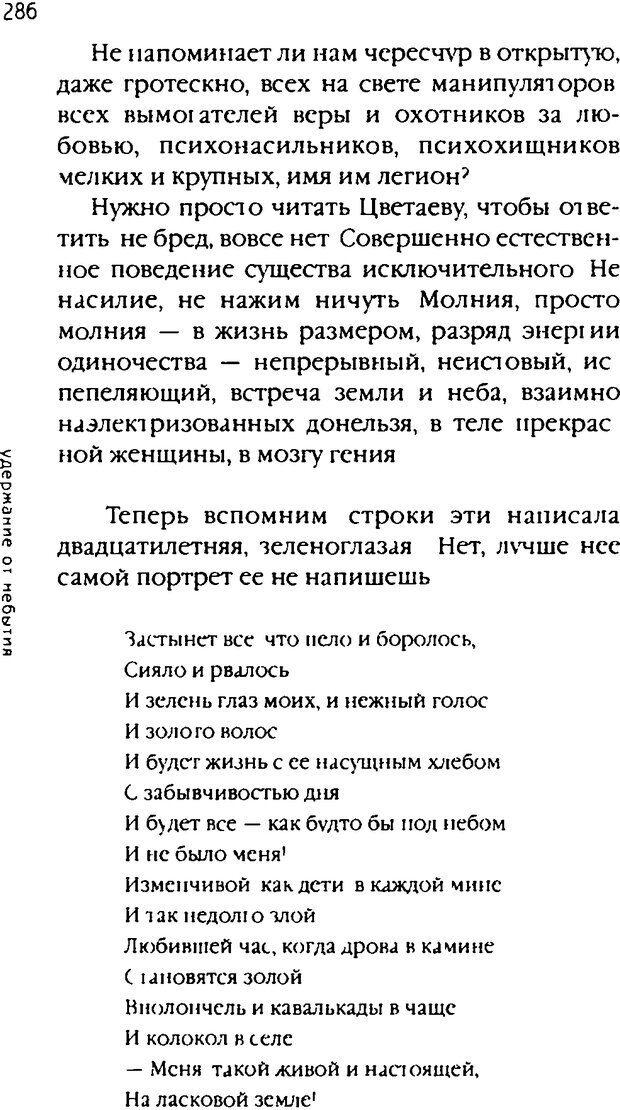DJVU. Одинокий друг одиноких. Леви В. Л. Страница 286. Читать онлайн