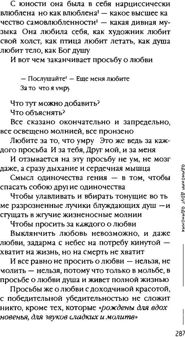 DJVU. Одинокий друг одиноких. Леви В. Л. Страница 287. Читать онлайн
