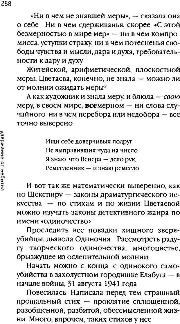DJVU. Одинокий друг одиноких. Леви В. Л. Страница 288. Читать онлайн