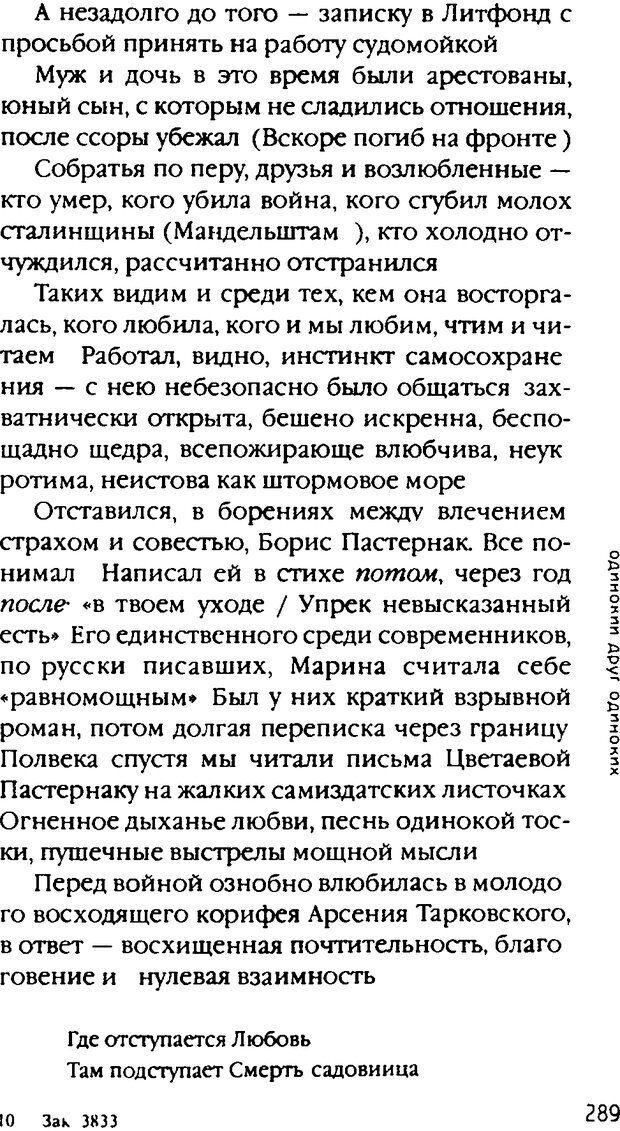 DJVU. Одинокий друг одиноких. Леви В. Л. Страница 289. Читать онлайн