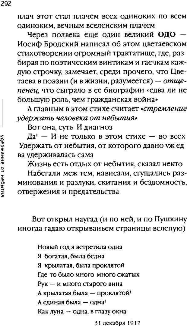 DJVU. Одинокий друг одиноких. Леви В. Л. Страница 292. Читать онлайн