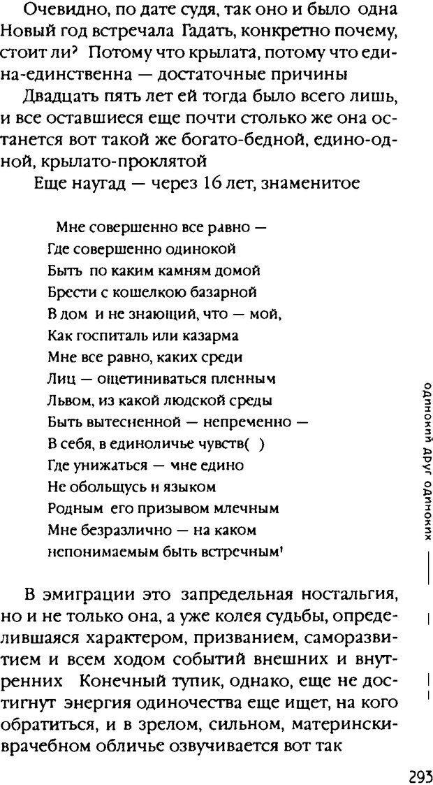 DJVU. Одинокий друг одиноких. Леви В. Л. Страница 293. Читать онлайн