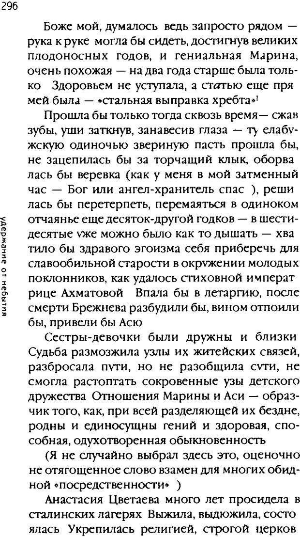DJVU. Одинокий друг одиноких. Леви В. Л. Страница 296. Читать онлайн