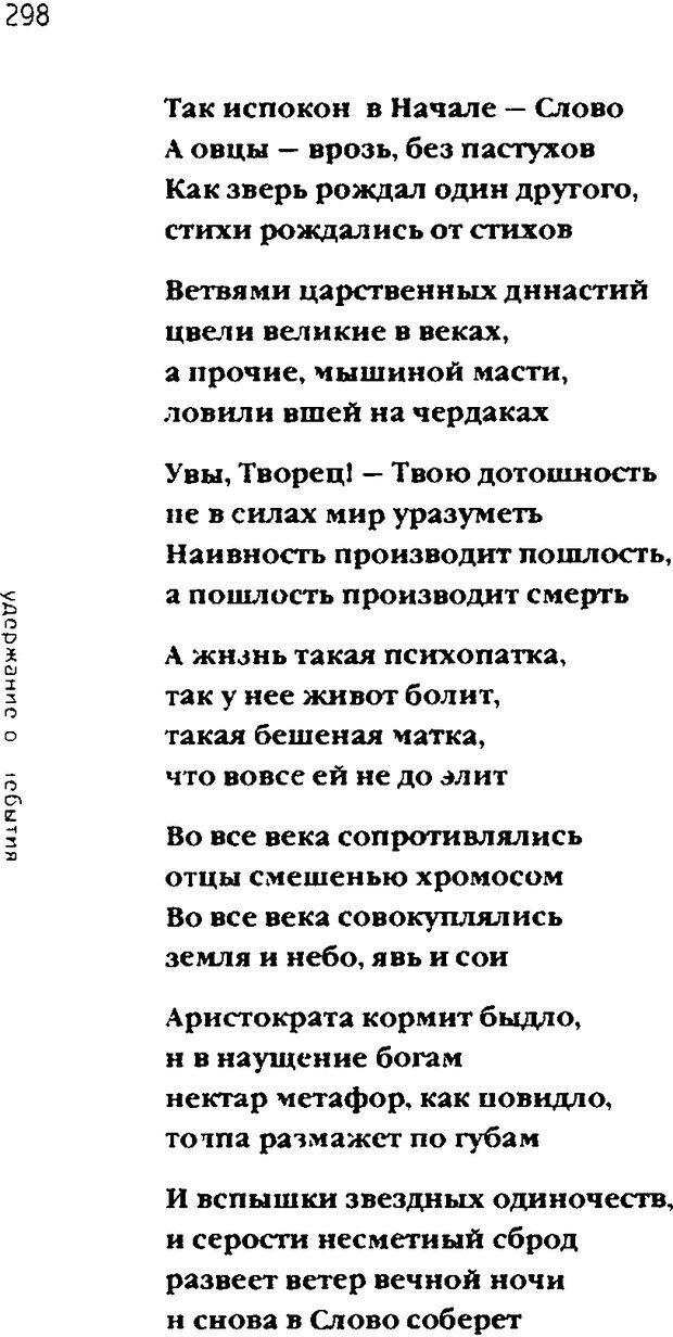 DJVU. Одинокий друг одиноких. Леви В. Л. Страница 298. Читать онлайн