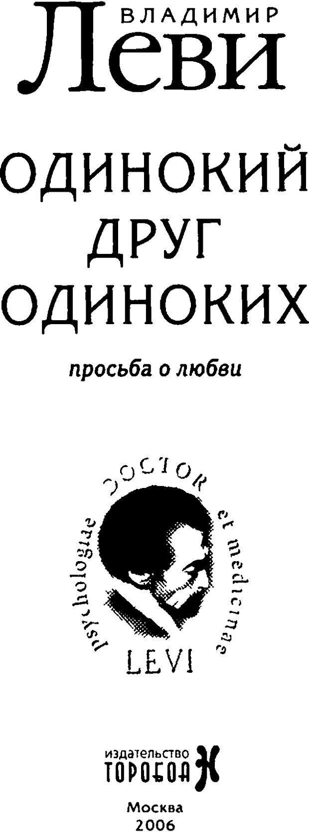 DJVU. Одинокий друг одиноких. Леви В. Л. Страница 3. Читать онлайн