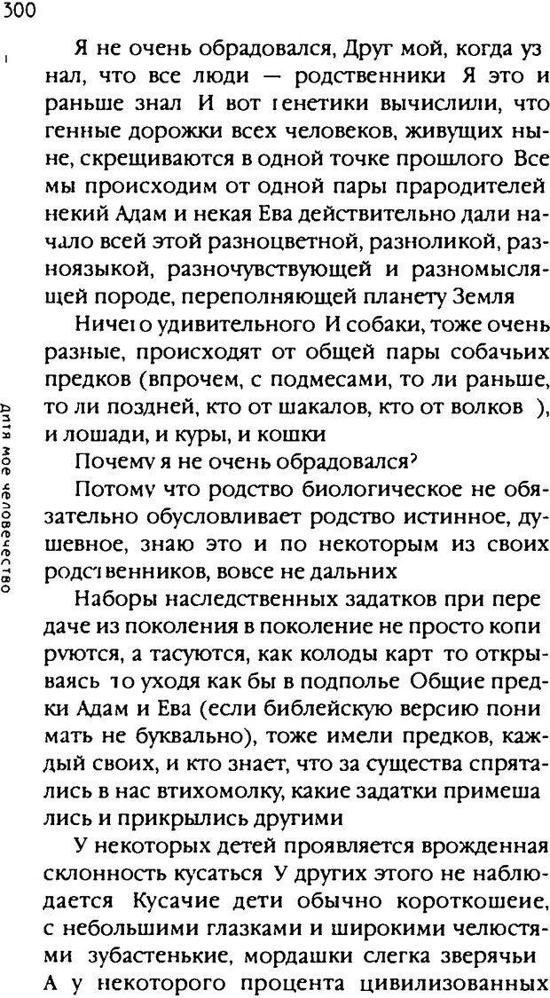 DJVU. Одинокий друг одиноких. Леви В. Л. Страница 300. Читать онлайн