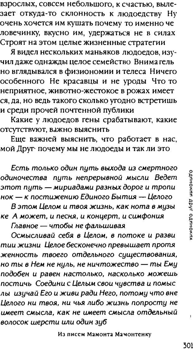 DJVU. Одинокий друг одиноких. Леви В. Л. Страница 301. Читать онлайн
