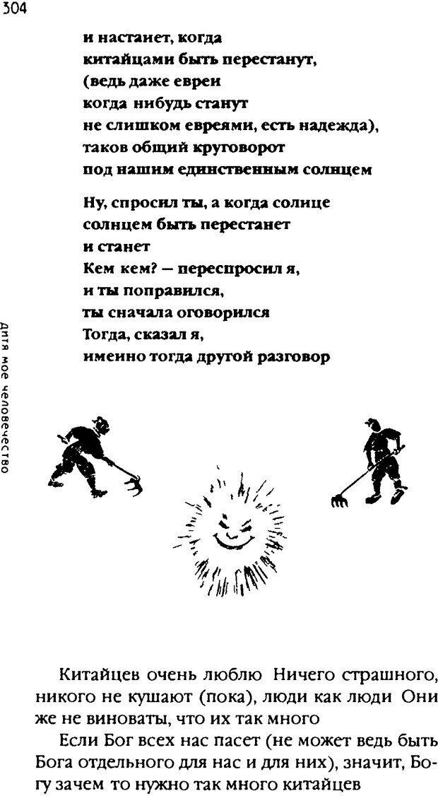 DJVU. Одинокий друг одиноких. Леви В. Л. Страница 304. Читать онлайн
