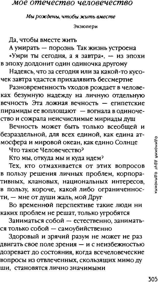 DJVU. Одинокий друг одиноких. Леви В. Л. Страница 305. Читать онлайн