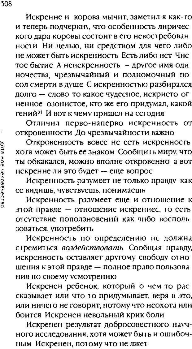 DJVU. Одинокий друг одиноких. Леви В. Л. Страница 308. Читать онлайн