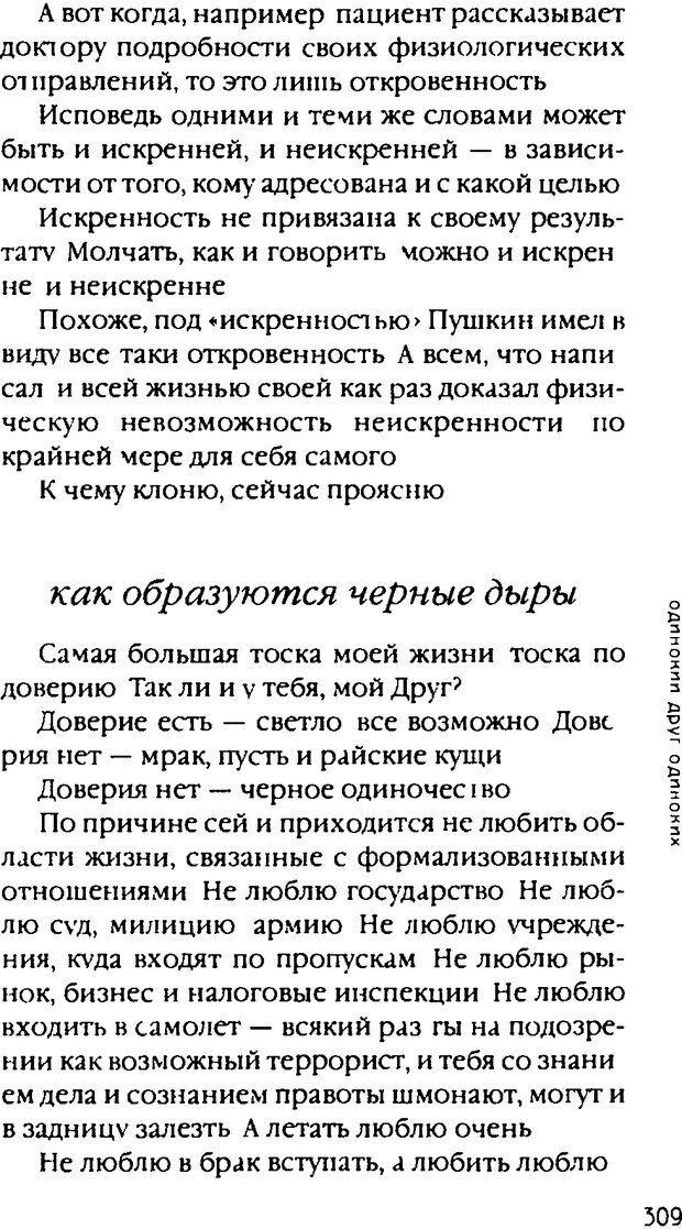 DJVU. Одинокий друг одиноких. Леви В. Л. Страница 309. Читать онлайн