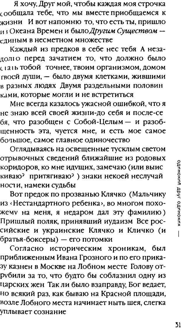 DJVU. Одинокий друг одиноких. Леви В. Л. Страница 31. Читать онлайн