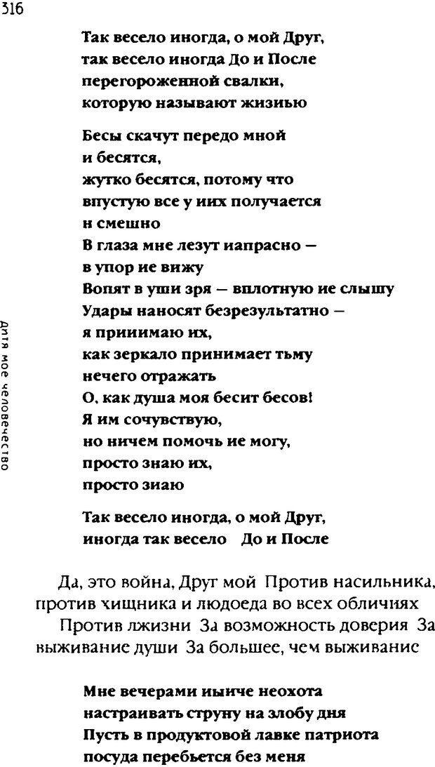 DJVU. Одинокий друг одиноких. Леви В. Л. Страница 316. Читать онлайн
