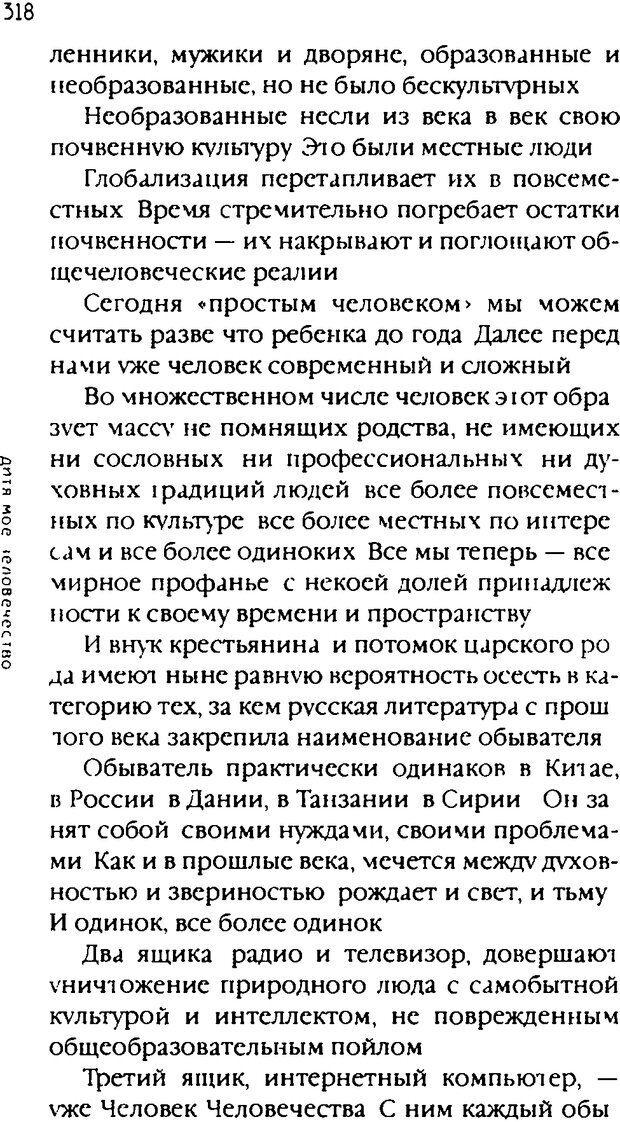 DJVU. Одинокий друг одиноких. Леви В. Л. Страница 318. Читать онлайн